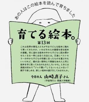 #13 山崎直子さん