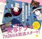 『恋のツキ』実写ドラマスタート!ベビモフにて1巻を無料公開!