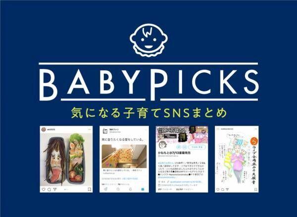 画像: #11 BABYPICKS