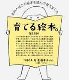 #14 菊池亜希子さん