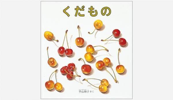 画像: 季節ごとの果物の絵のみずみずしさ アート作品として飾りたいくらいの完成度