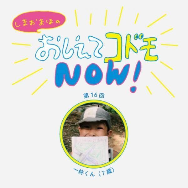 #16 一柊くん(7歳)