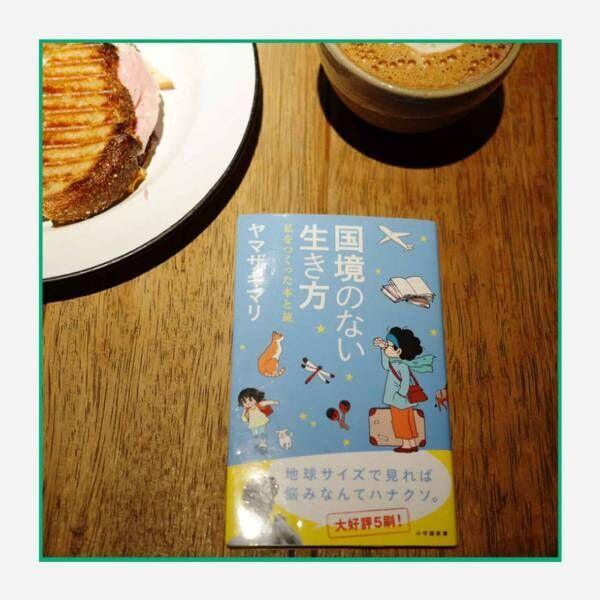 画像: カフェでつかの間の読書タイム