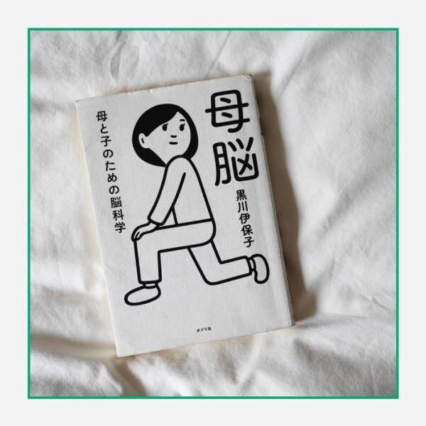 画像: ママ向け 自伝は究極の育児書 『母脳』黒川伊保子著