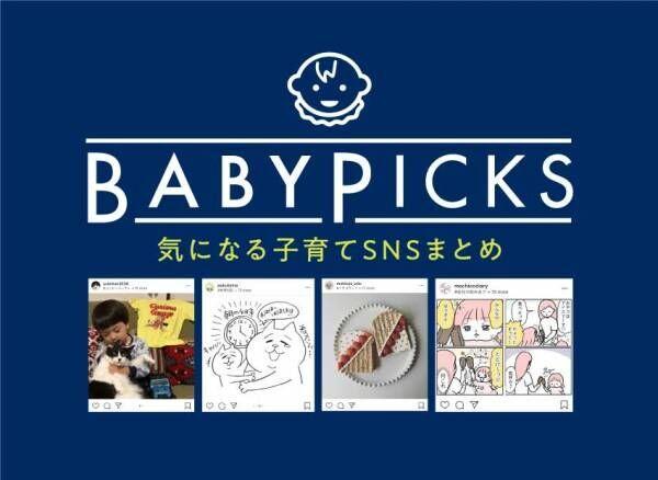 画像1: #14 BABYPICKS