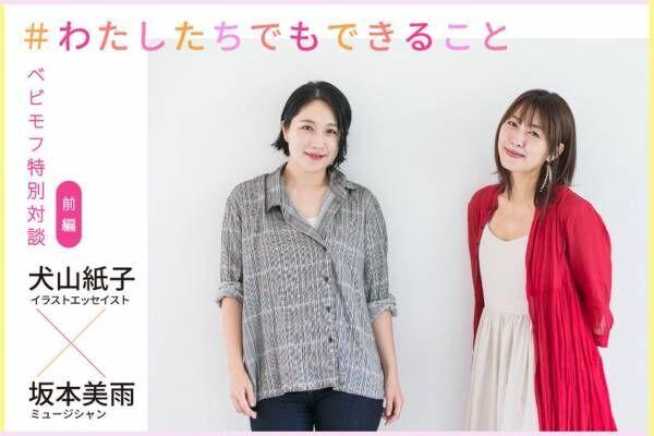 #わたしたちでもできること  犬山紙子×坂本美雨(前編)