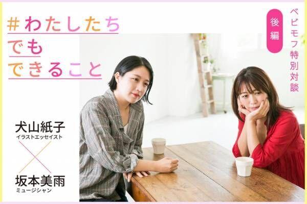 画像1: #わたしたちでもできること犬山紙子×坂本美雨(後編)