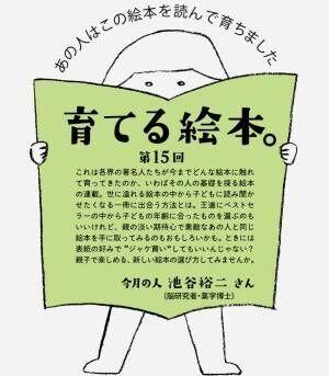 #15 池谷裕二さん