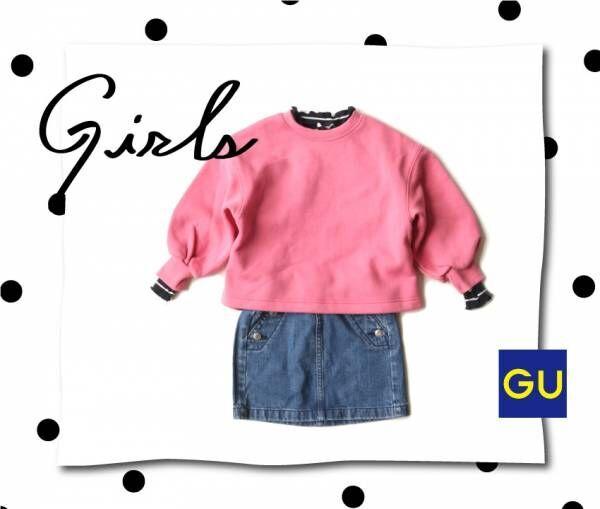 画像1: 【GU】今季注目の春カラーで可愛さ倍増計画! カジュアルコーデ・ガールズ編