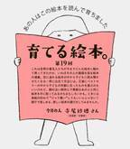 #19 音楽家/文筆家 寺尾紗穂さん[育てる絵本]