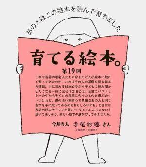 画像1: #19 音楽家/文筆家寺尾紗穂さん[育てる絵本]