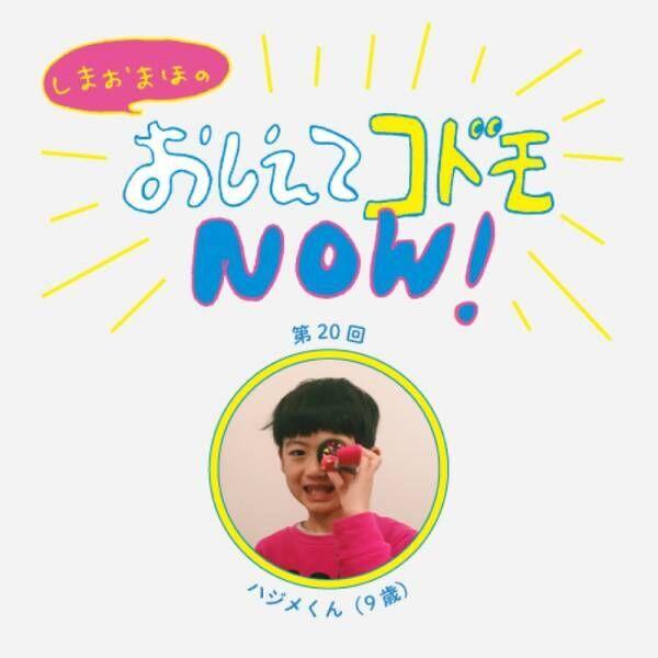 画像: 第20回 ハジメくん(9歳)
