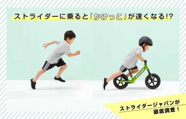 画像1: ストライダーに乗ると『かけっこ』が速くなる!?