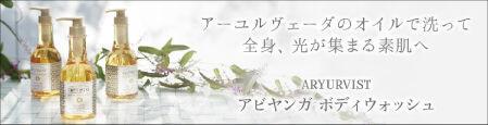 画像10: アーユルヴェーダで撃退!花粉症[ Vol.3]