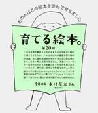 #20 憲法学者 木村草太さん[育てる絵本]