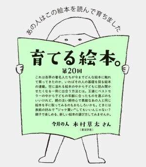 画像1: #20 憲法学者 木村草太さん[育てる絵本]