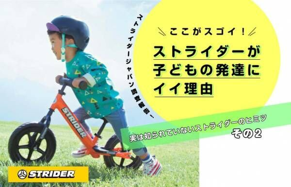 画像: ここがスゴイ!ストライダーが子どもの発達にイイ理由[ストライダーのヒミツその2]