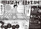 大募集!!《清野とおるエッセイ漫画大賞》