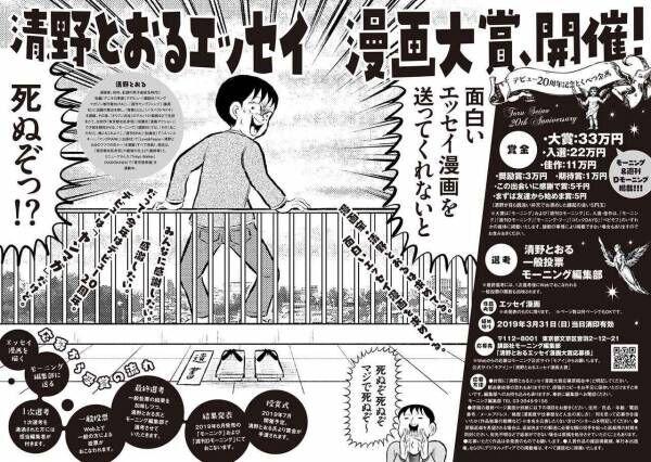 画像: 大募集!!《清野とおるエッセイ漫画大賞》