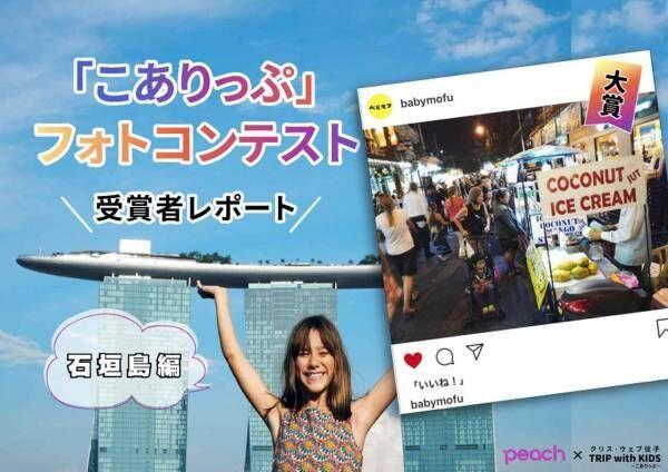 画像1: こありっぷフォトコンテスト受賞者レポート【石垣島編】
