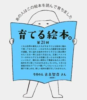 画像1: #21 漫画家・古泉智浩さん