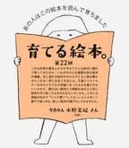#22 女優・水野美紀さん