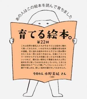 画像1: #22 女優・水野美紀さん