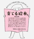 #23 作家/マンガ家・小林エリカさん