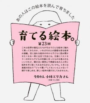 画像1: #23 作家/マンガ家・小林エリカさん