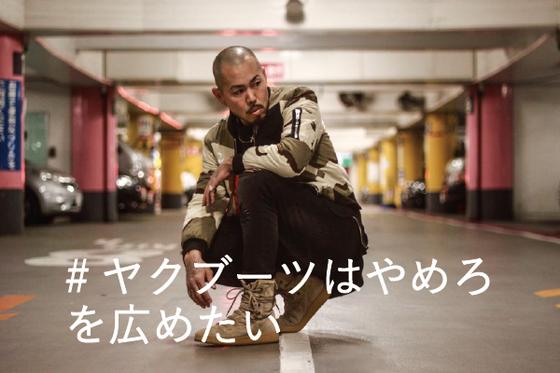 「HIPHOPで訴えるドラッグの危険性」。異才の社会派ラッパーSHOが渋谷で企む「クリーンな野望」とは