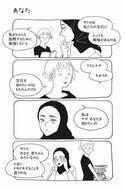 """「イスラム教って怖いものだと思ってた」。何も知らなかった著者が""""等身大のムスリム""""の漫画を描く理由"""