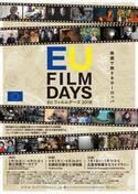 「人にとって『幸福』とは何なのか?」を問う気鋭の27歳の監督の映画も初公開されるEUフィルムフェス
