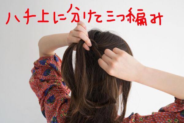 不器用さんでもできる!!簡単おしゃれなミディアムヘアアレンジ☆