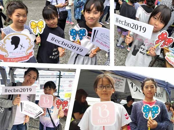 \EXILE CUP 2019開催/ キッズも大人もヘアアレンジ体験で笑顔に変身♡【栃木会場】
