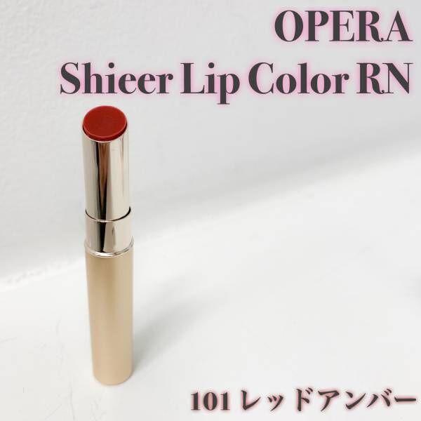 9月12日大人気OPERAから限定色が新発売♡透き通る秋色リップはマストハブ!