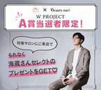 テレビ東京ミュージック『W PROJECT』A賞のご当選者様限定!
