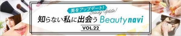 【第22回】BU×BNタイアップ企画!プチプラで完成♡春夏にぴったり今旬セルフネイル