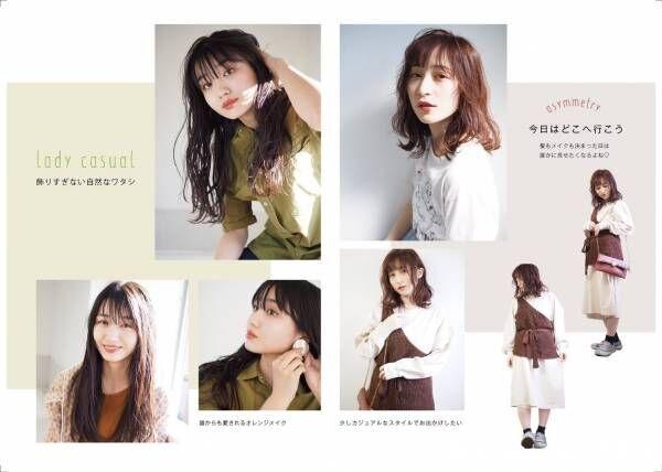 【Team Gerbera】STYLE BOOK 新刊紹介
