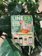 公式【LINE】はじめました。