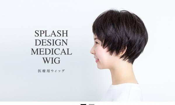 【個室のある美容サロンが提供する医療用ウィッグ】あなたに似合うスタイルをご提案