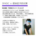 SPADICは感染症対策を徹底して通常通り営業しております。