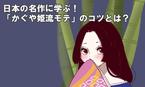 日本の名作に学ぶ! 「かぐや姫流モテ」のコツとは?