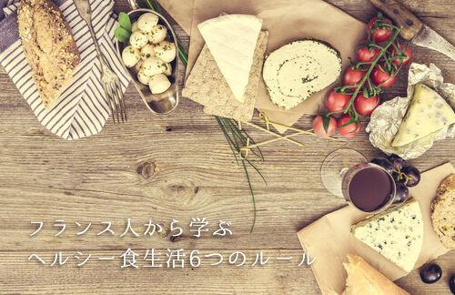 フランス人から学ぶヘルシー食生活6つのルール