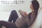 妊活のキホン知識【中編】~不妊治療の基礎知識について~