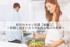 妊活のキホン知識【後編その1】~妊娠しやすいカラダを作る毎日の食事~
