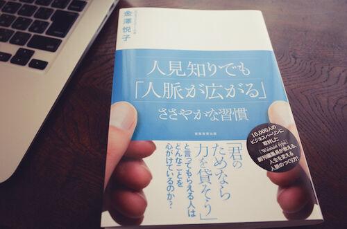しなやかな私をつくる本vol.2~『人見知りでも「人脈が広がる」ささやかな習慣』~