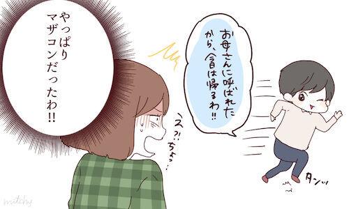 ココか! 親孝行彼氏とマザコン彼氏の違いを見極めるポイント