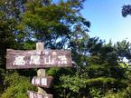 話題のパワースポット「高尾山」登山でご利益巡りをしてきました!