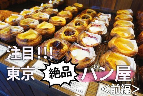 わざわざ行きたい東京絶品パン屋! 驚きのこだわりを全方位から調査!! 【前編】