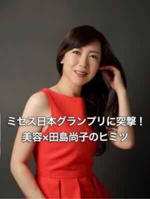 ミセス日本グランプリに突撃! 美容×田島尚子のヒミツ【No.2結婚観】